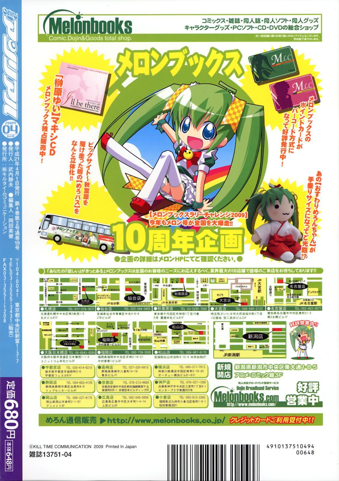 Comic Unreal 2009-04 Vol. 18 423