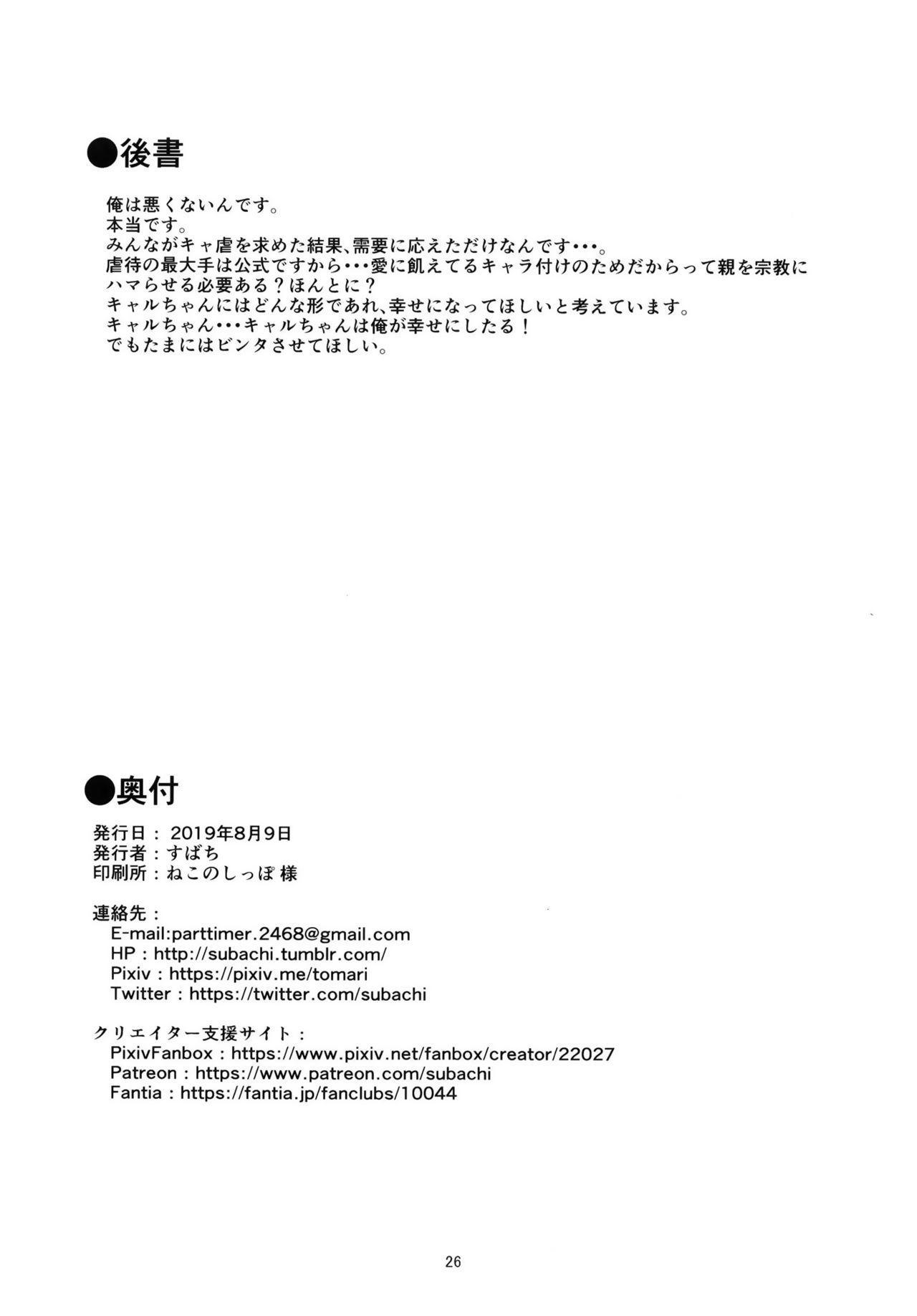 Ohayou, Kyaru-chan 25