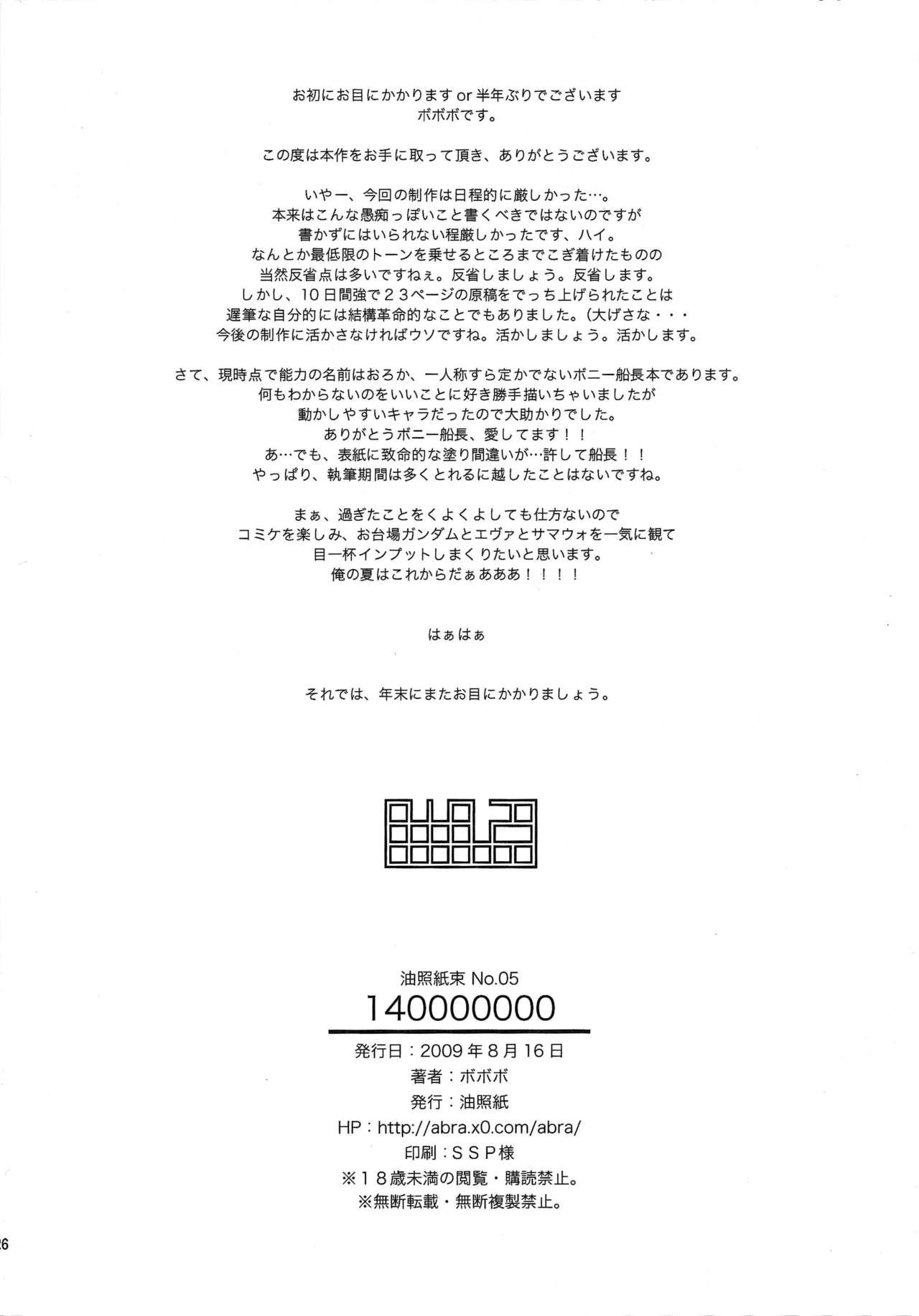 Abura Shoukami Tsukane No.05 140000000 25