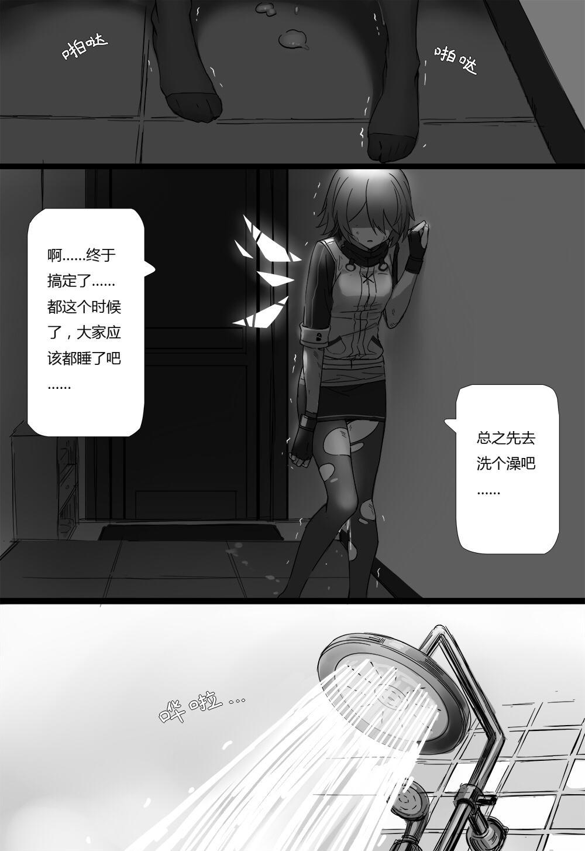 无能狂怒 12