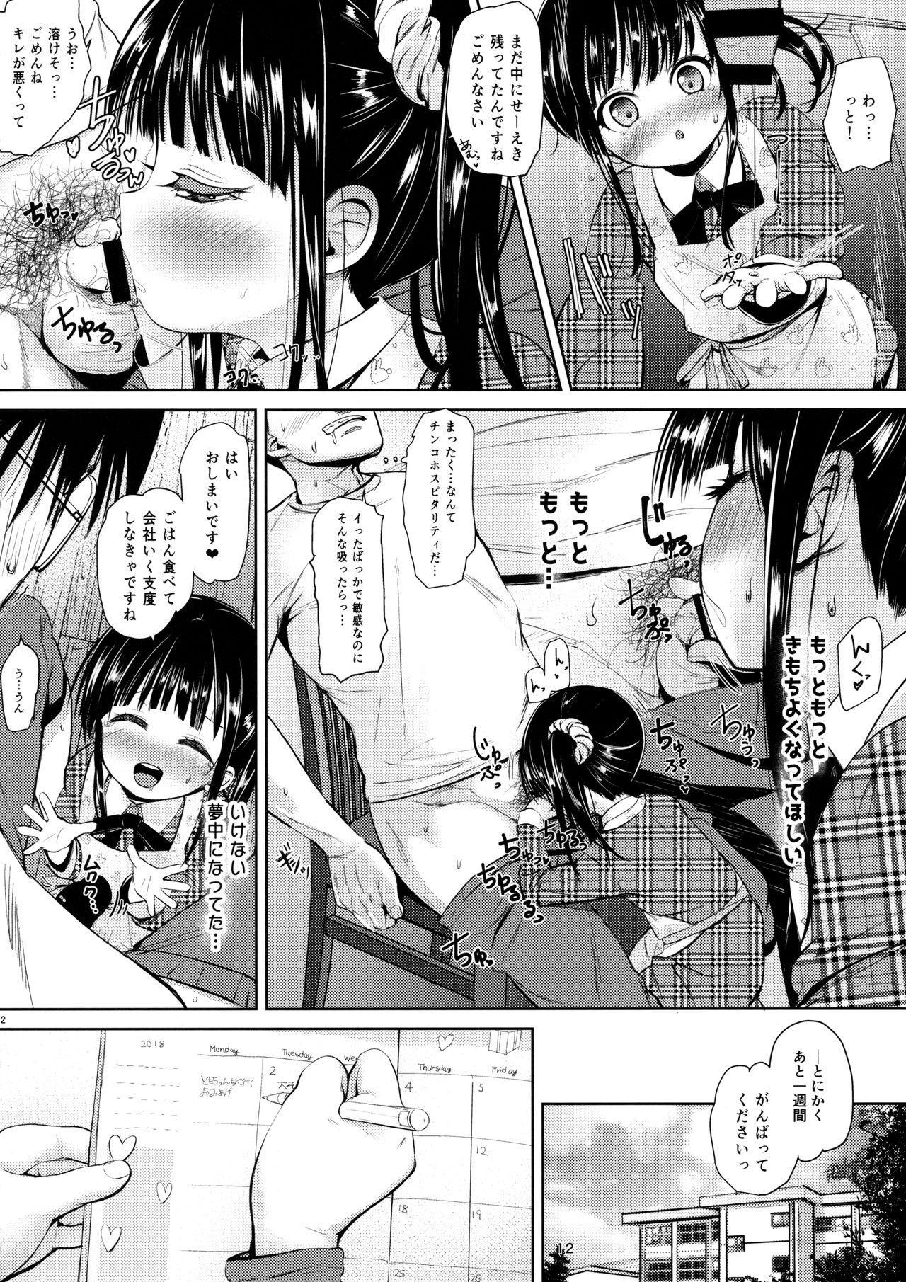 (C95) [Bizensiki Roroppu (Bizen)] JS Kaji Daikou (Gouhou) de Ecchigurashi 2 10