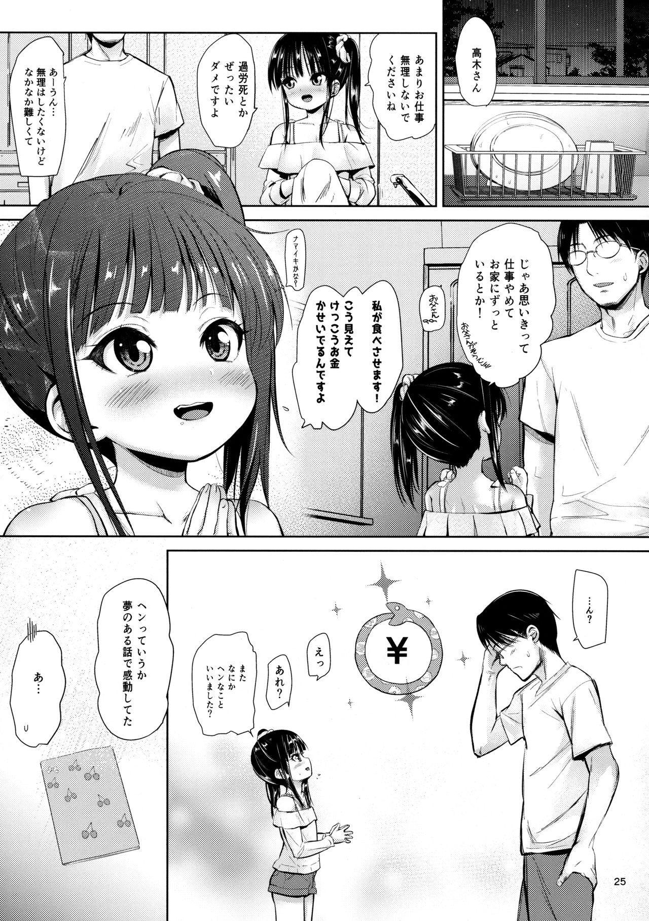 (C95) [Bizensiki Roroppu (Bizen)] JS Kaji Daikou (Gouhou) de Ecchigurashi 2 23