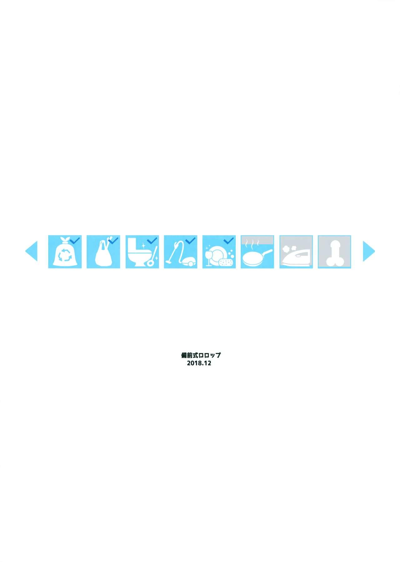 (C95) [Bizensiki Roroppu (Bizen)] JS Kaji Daikou (Gouhou) de Ecchigurashi 2 25