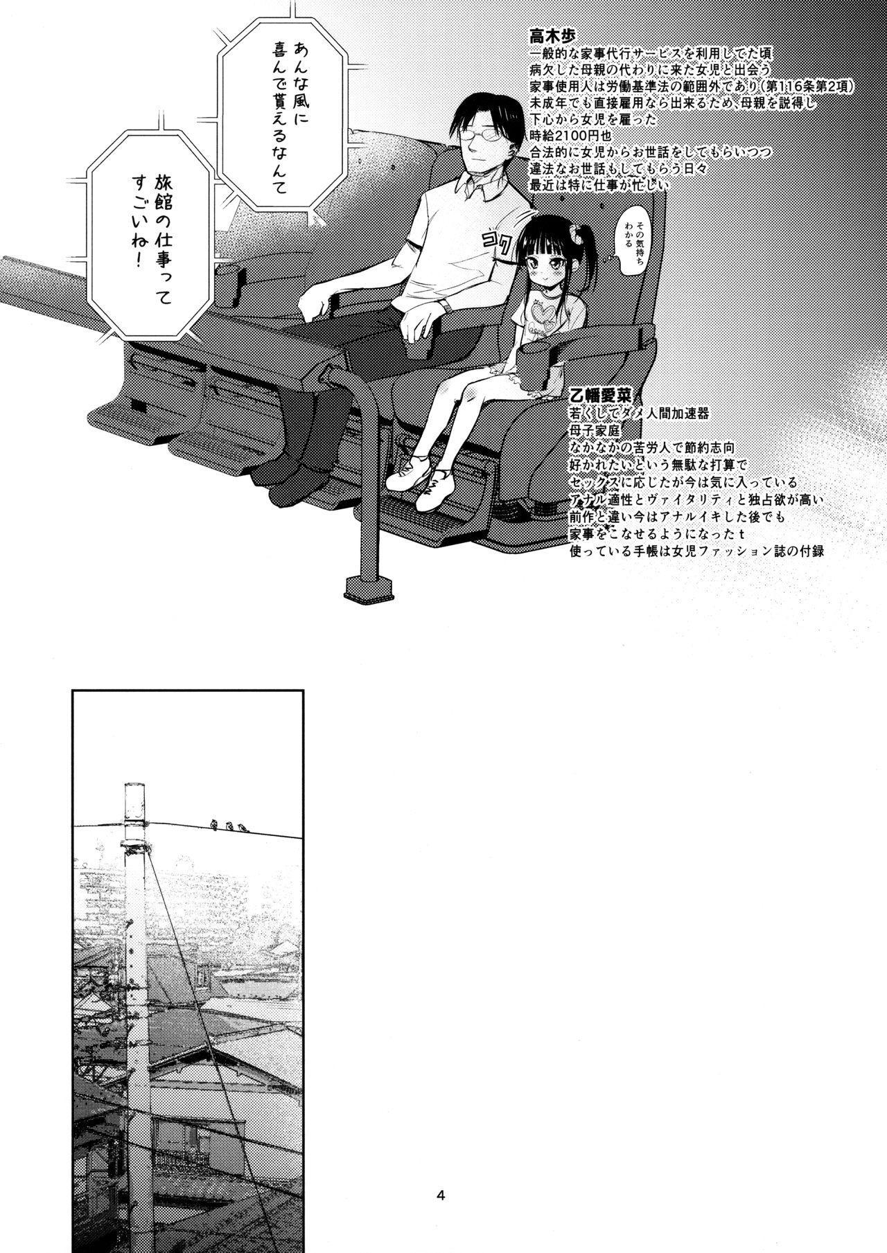 (C95) [Bizensiki Roroppu (Bizen)] JS Kaji Daikou (Gouhou) de Ecchigurashi 2 2