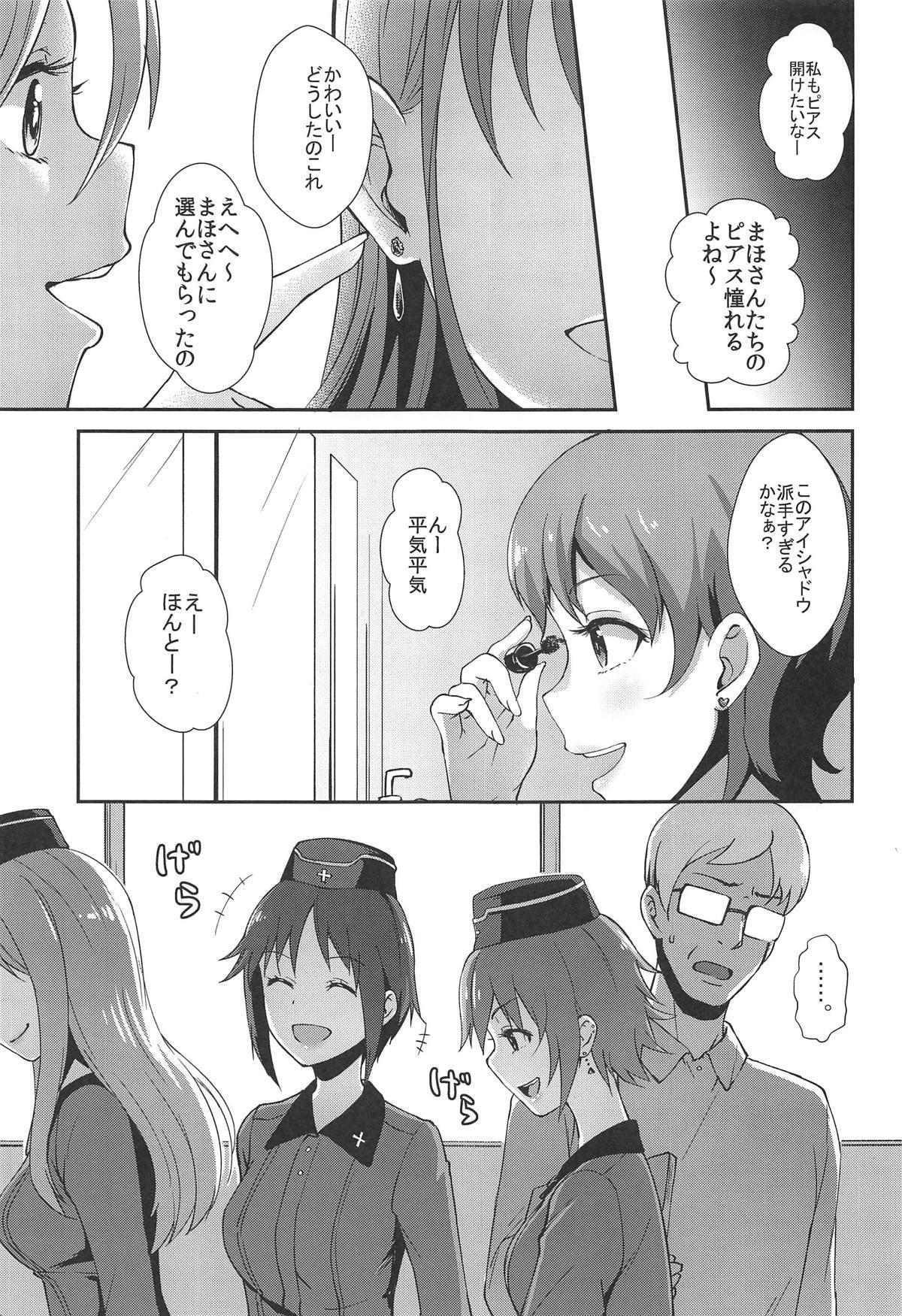 (C96) [chested (Tokupyon)] Nishizumi-ryuu Iemoto no Sodatekata - Maho no Baai Ge (Girls und Panzer) 12