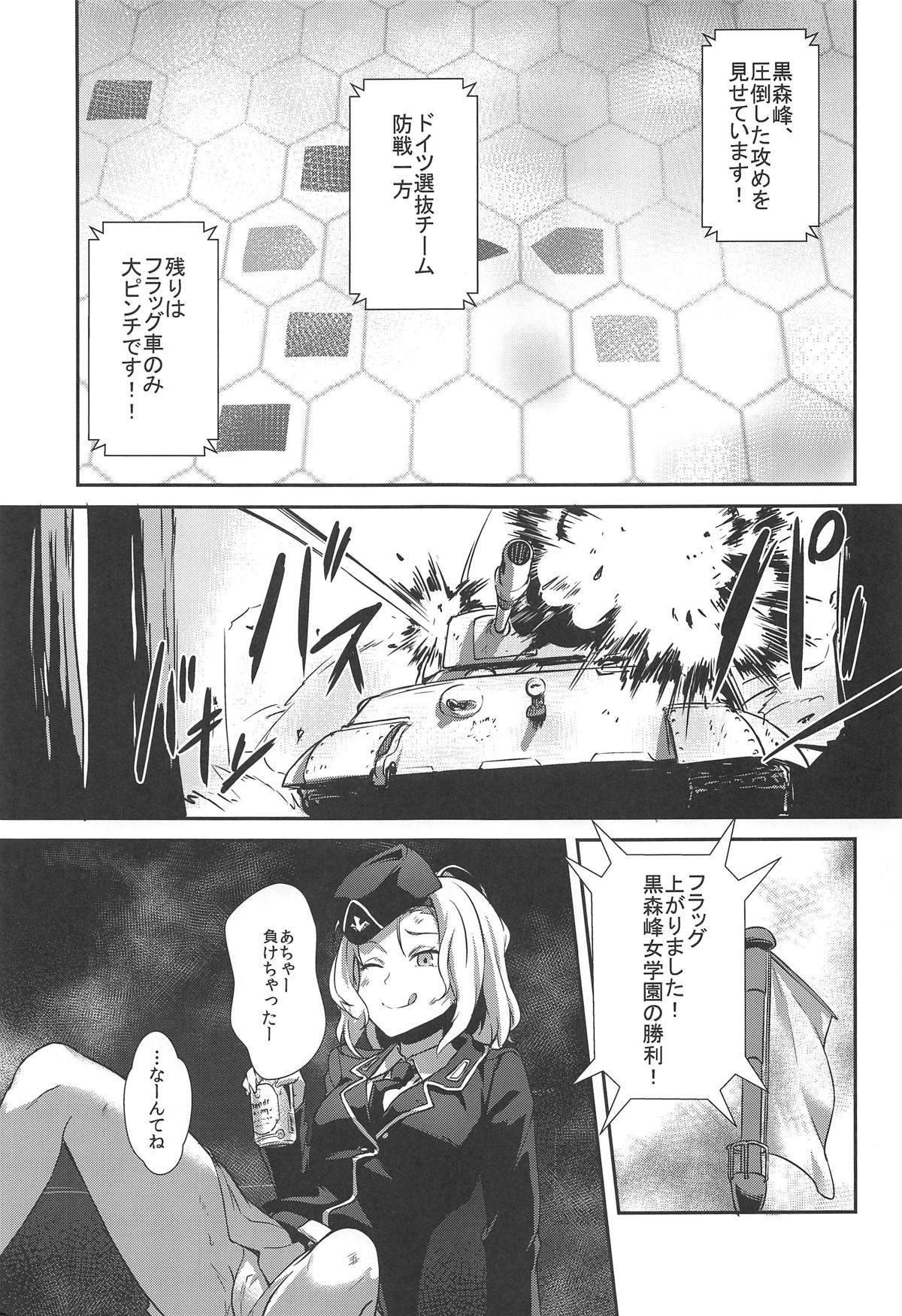 (C96) [chested (Tokupyon)] Nishizumi-ryuu Iemoto no Sodatekata - Maho no Baai Ge (Girls und Panzer) 18