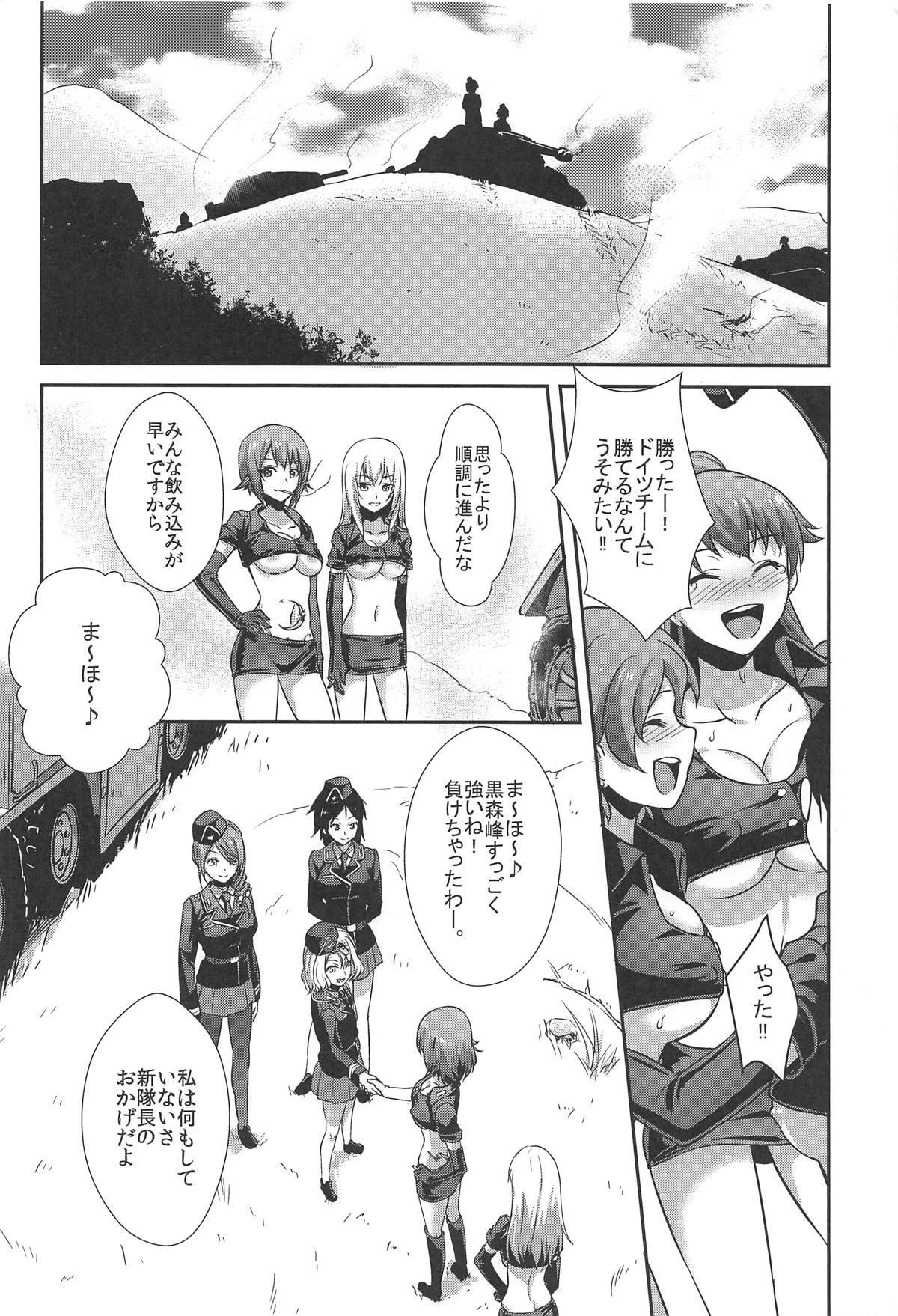 (C96) [chested (Tokupyon)] Nishizumi-ryuu Iemoto no Sodatekata - Maho no Baai Ge (Girls und Panzer) 19