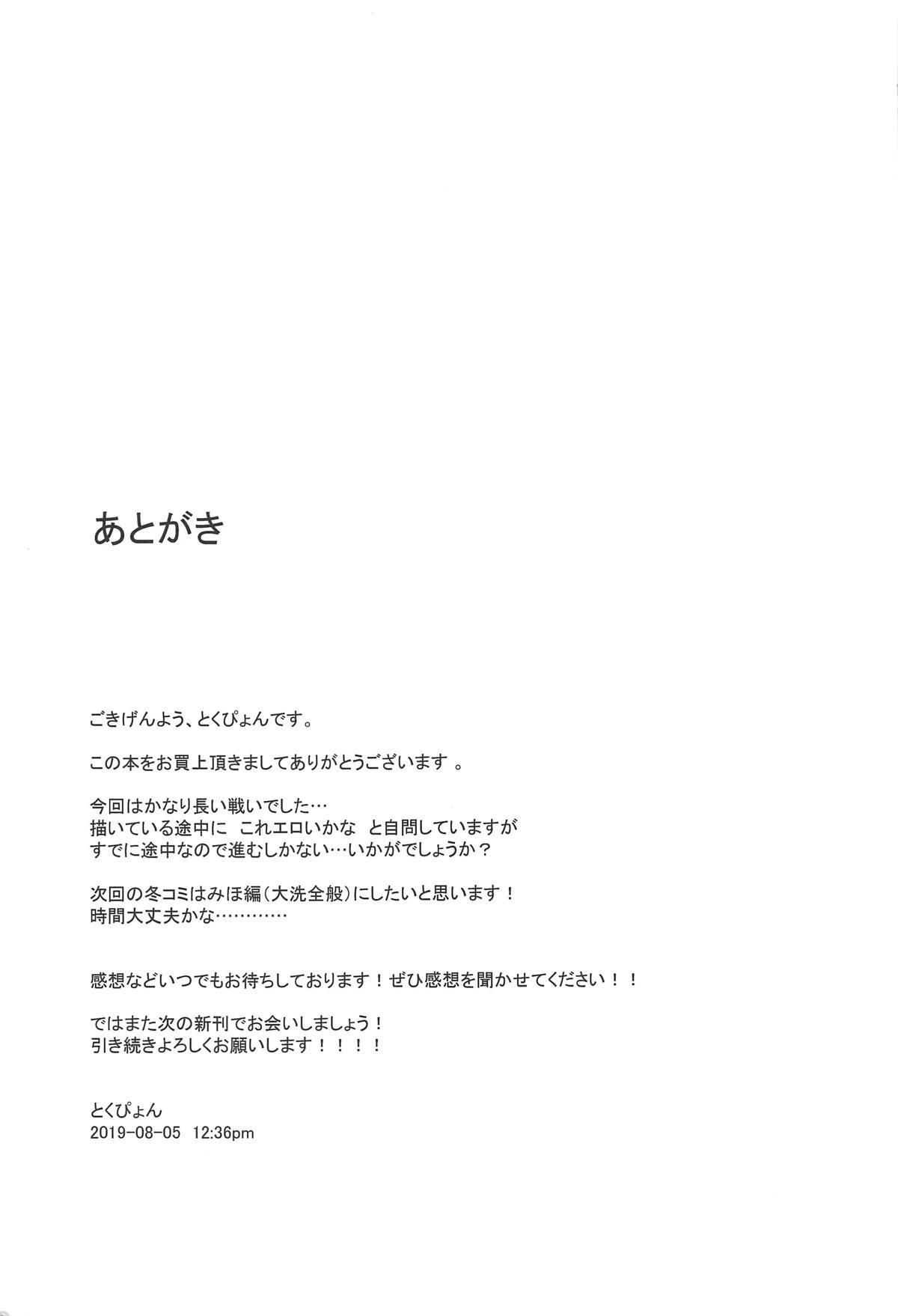 (C96) [chested (Tokupyon)] Nishizumi-ryuu Iemoto no Sodatekata - Maho no Baai Ge (Girls und Panzer) 26