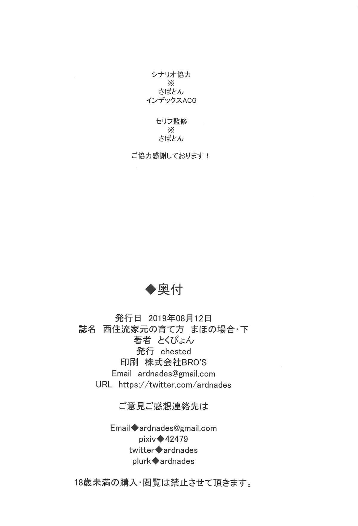 (C96) [chested (Tokupyon)] Nishizumi-ryuu Iemoto no Sodatekata - Maho no Baai Ge (Girls und Panzer) 27