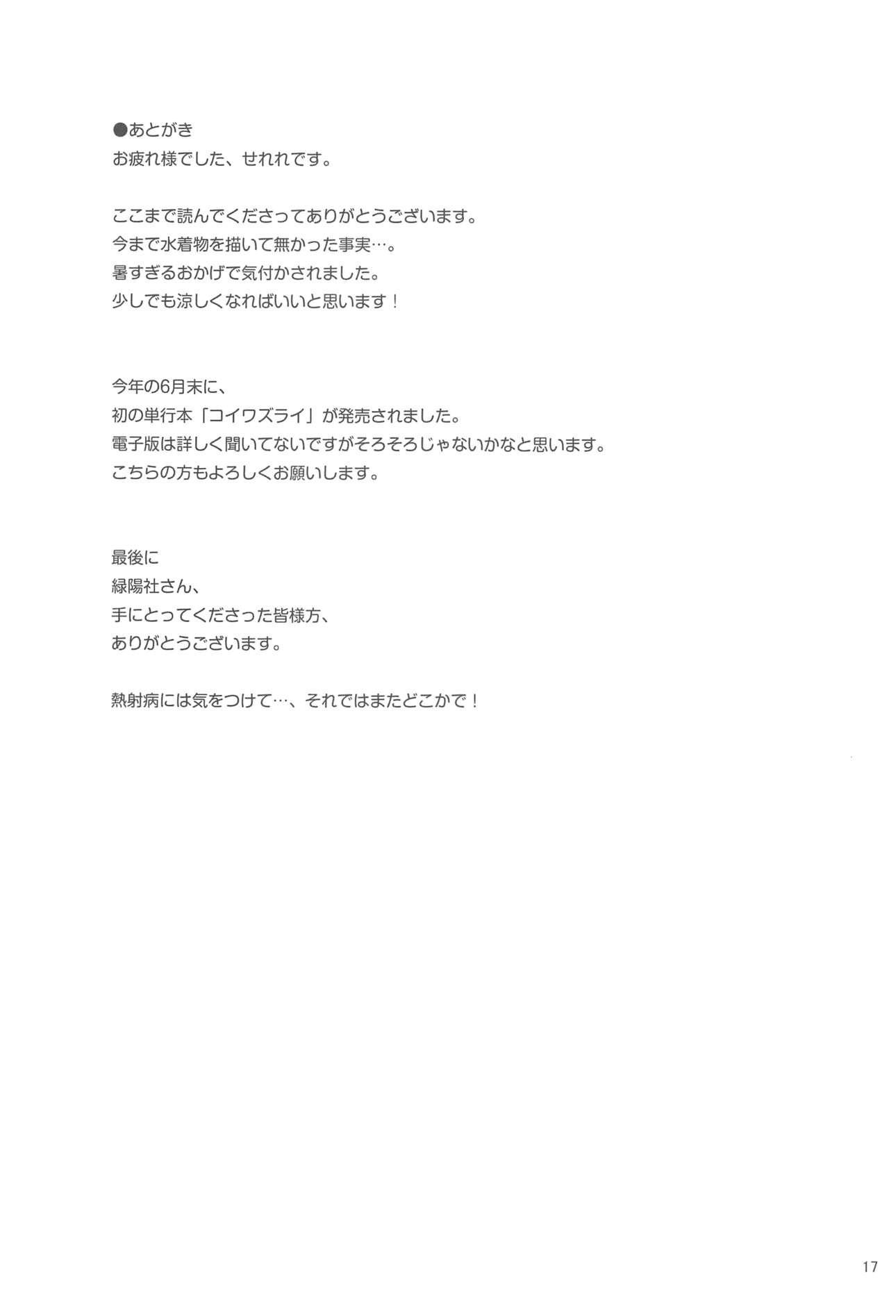 Yoiten Totte ne Watashi no Tame ni 15