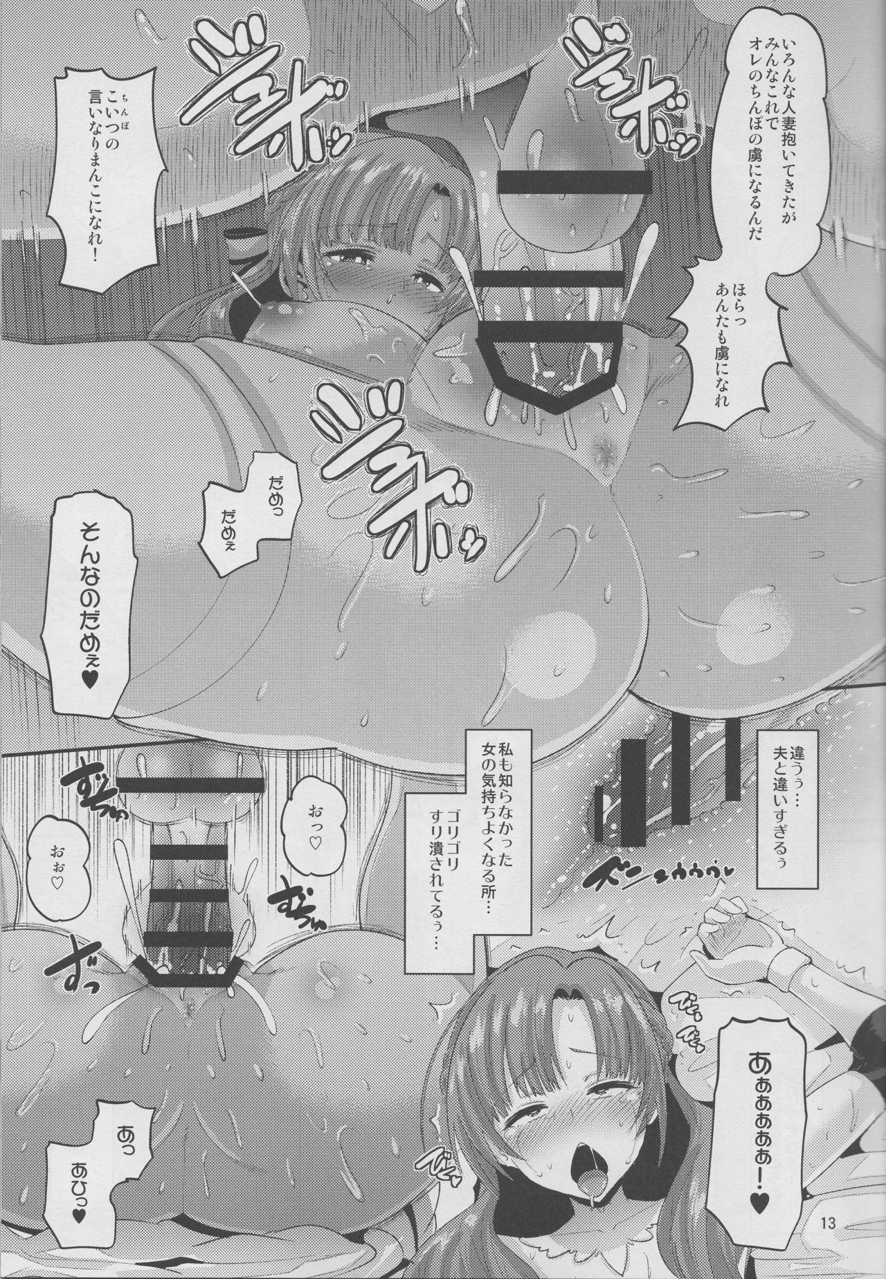 Musuko to Onaji Toshigoro no Otoko ni Otosareru Okaa-san wa Suki desu ka? 11
