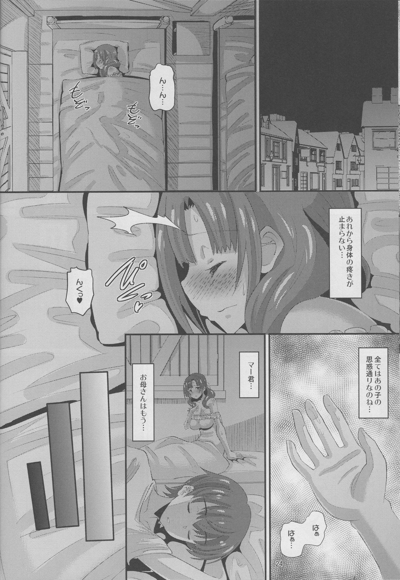 Musuko to Onaji Toshigoro no Otoko ni Otosareru Okaa-san wa Suki desu ka? 22