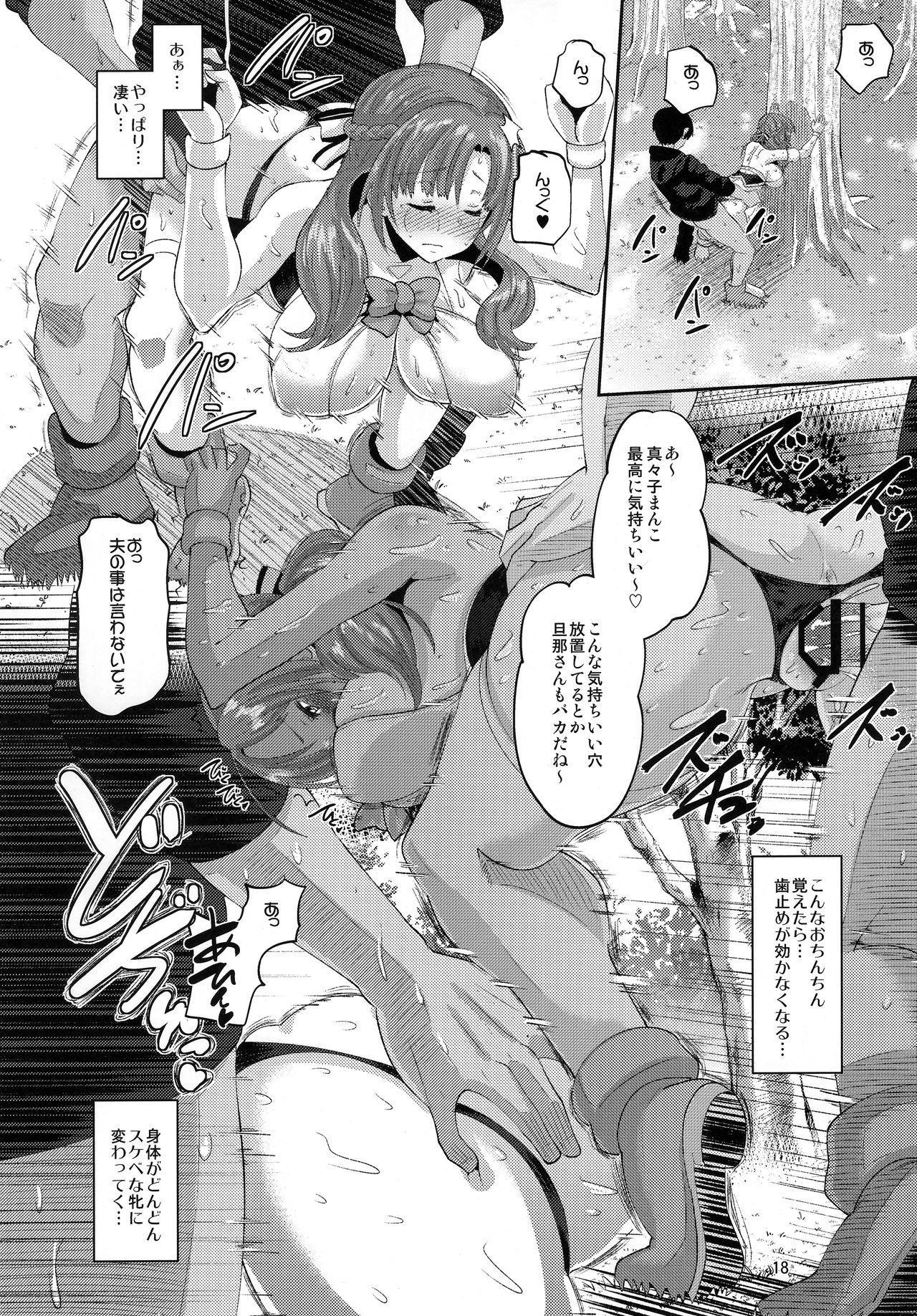 Musuko to Onaji Toshigoro no Otoko ni Otosareru Okaa-san wa Suki desu ka? 16