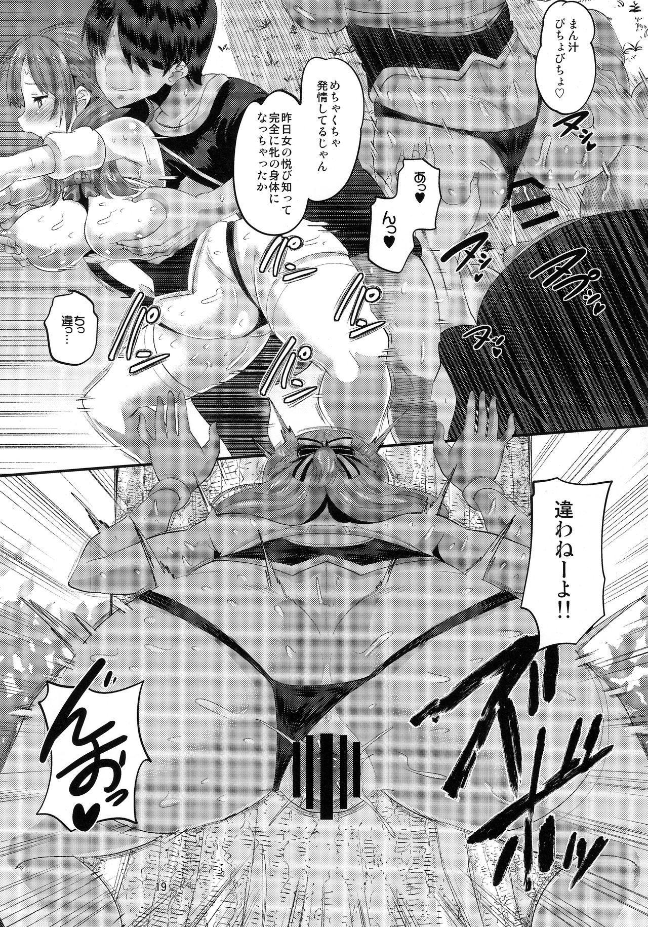Musuko to Onaji Toshigoro no Otoko ni Otosareru Okaa-san wa Suki desu ka? 17