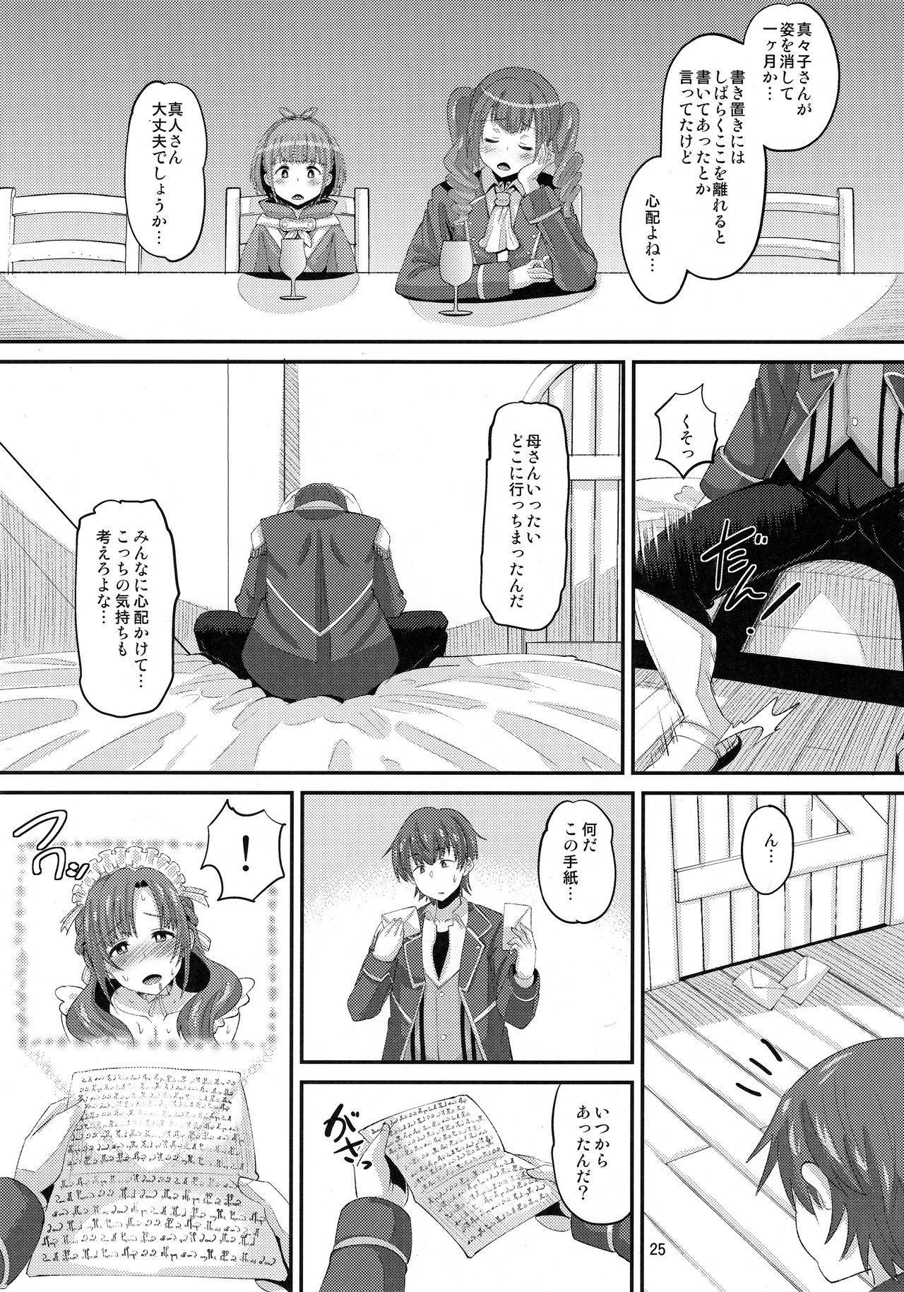 Musuko to Onaji Toshigoro no Otoko ni Otosareru Okaa-san wa Suki desu ka? 23