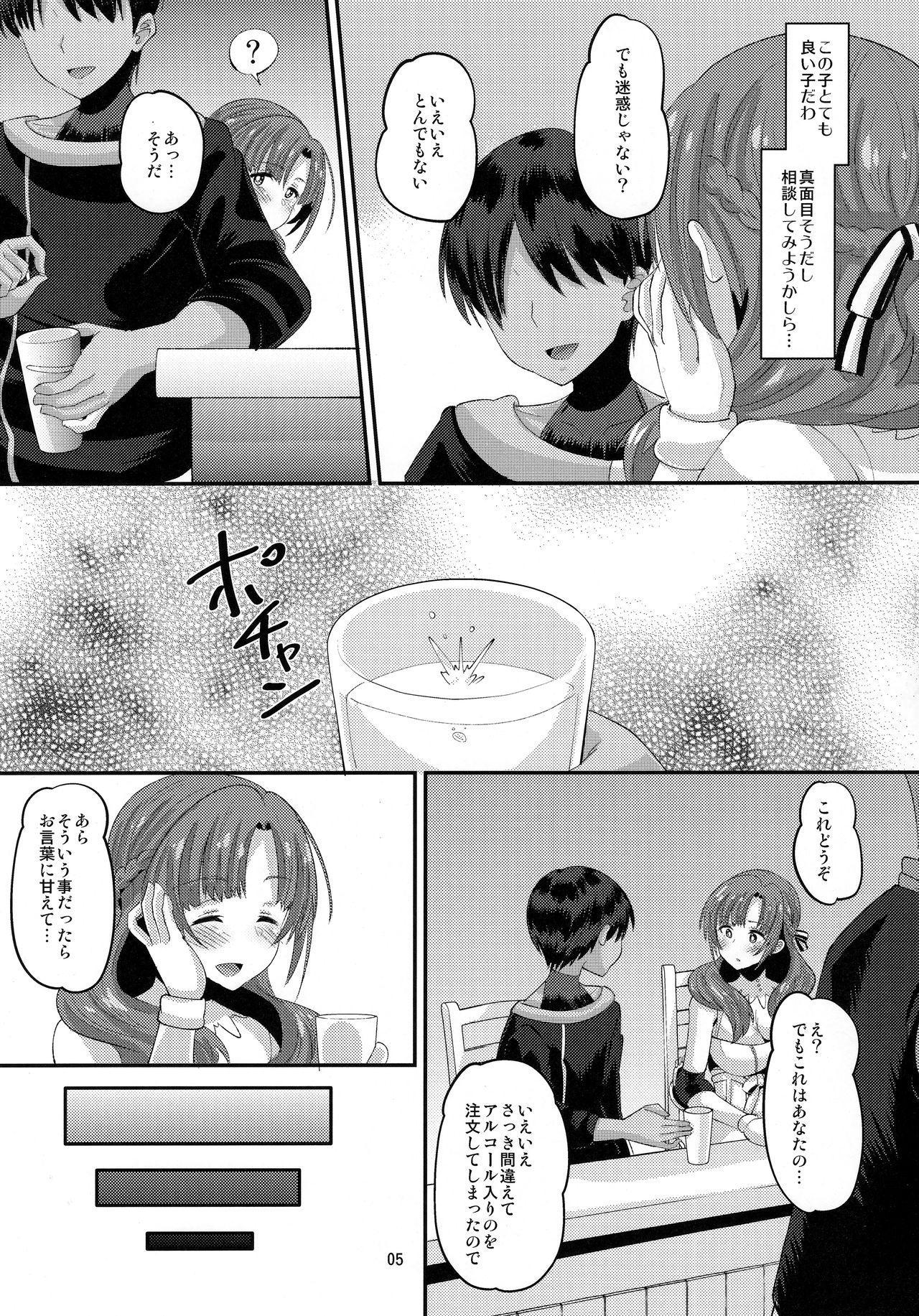 Musuko to Onaji Toshigoro no Otoko ni Otosareru Okaa-san wa Suki desu ka? 3