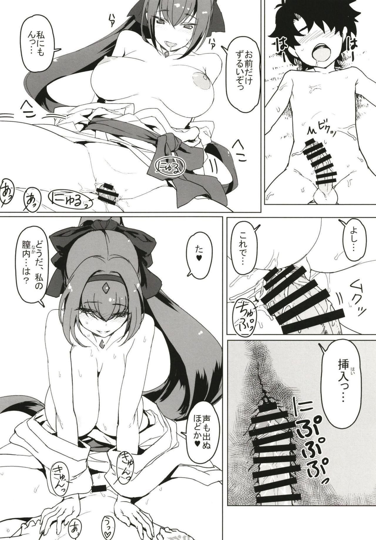 Shota ni Natta Master o OneShotax de Chiryou Suru Hon 9