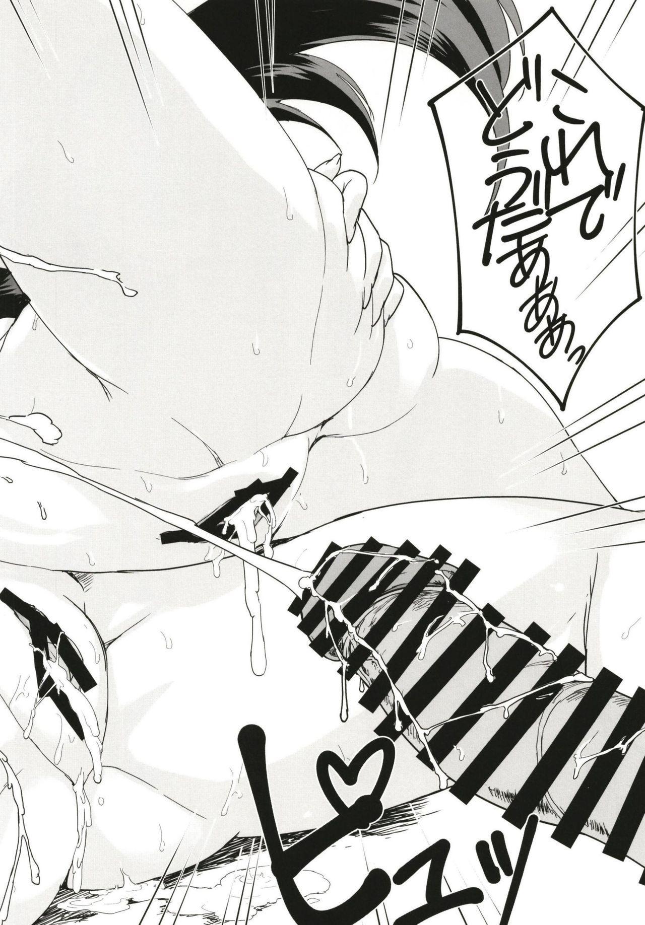 Shota ni Natta Master o OneShotax de Chiryou Suru Hon 17