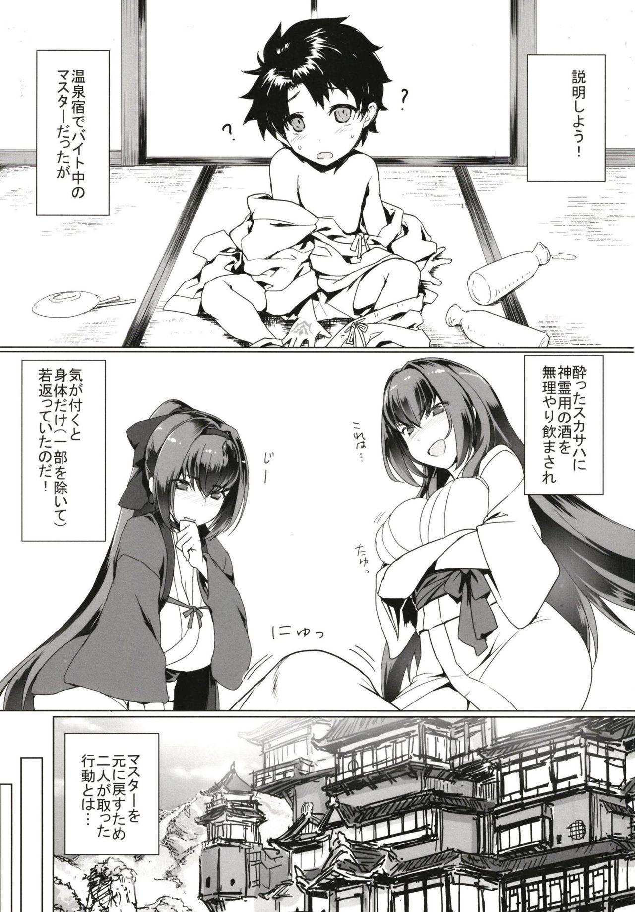Shota ni Natta Master o OneShotax de Chiryou Suru Hon 2