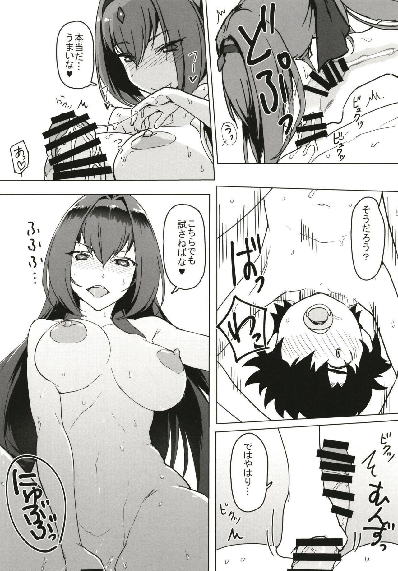 Shota ni Natta Master o OneShotax de Chiryou Suru Hon 7