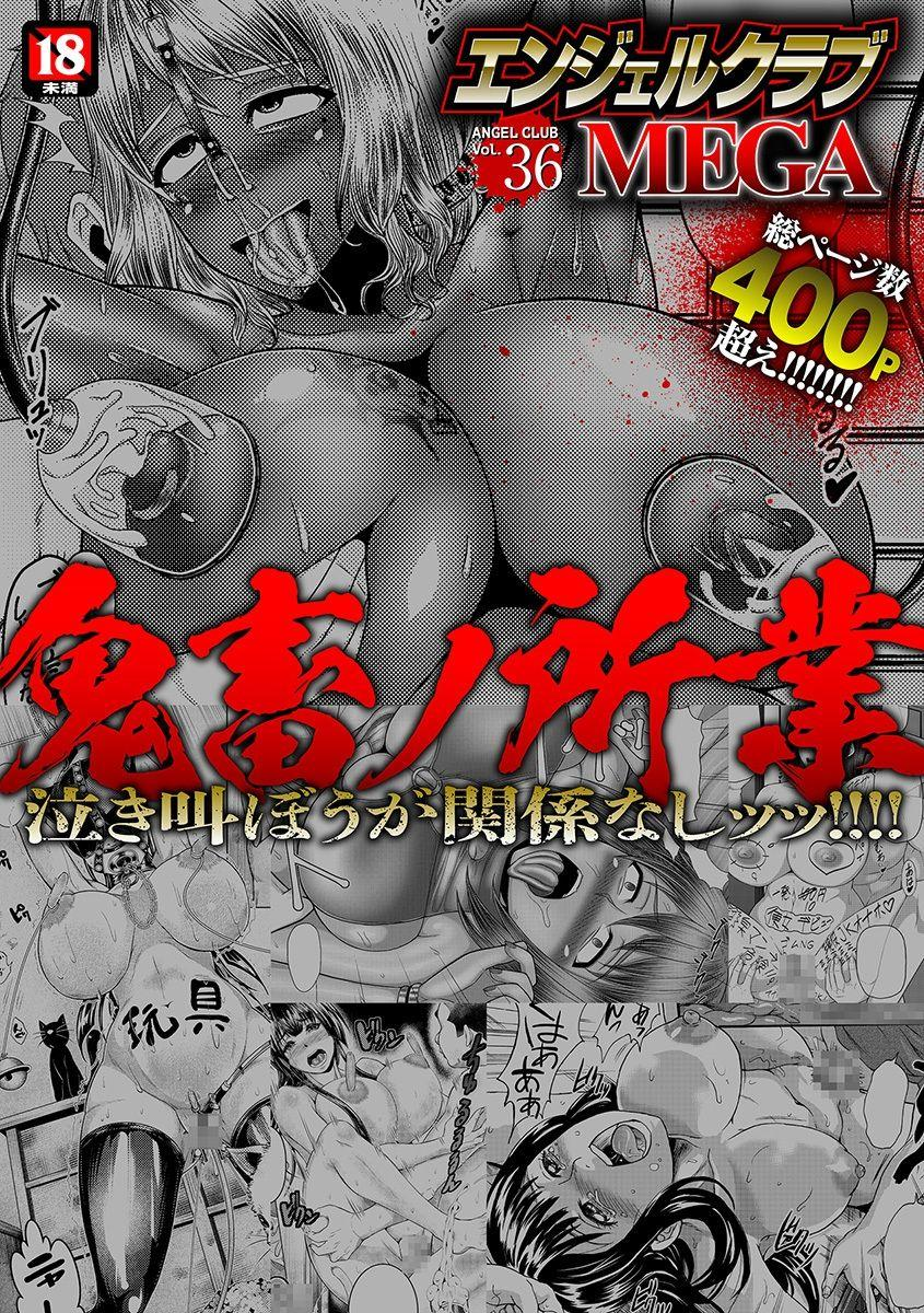 Angel Club MEGA Vol. 36 0