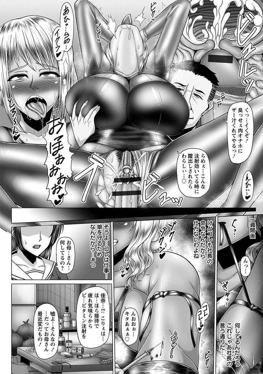 Angel Club MEGA Vol. 36 111
