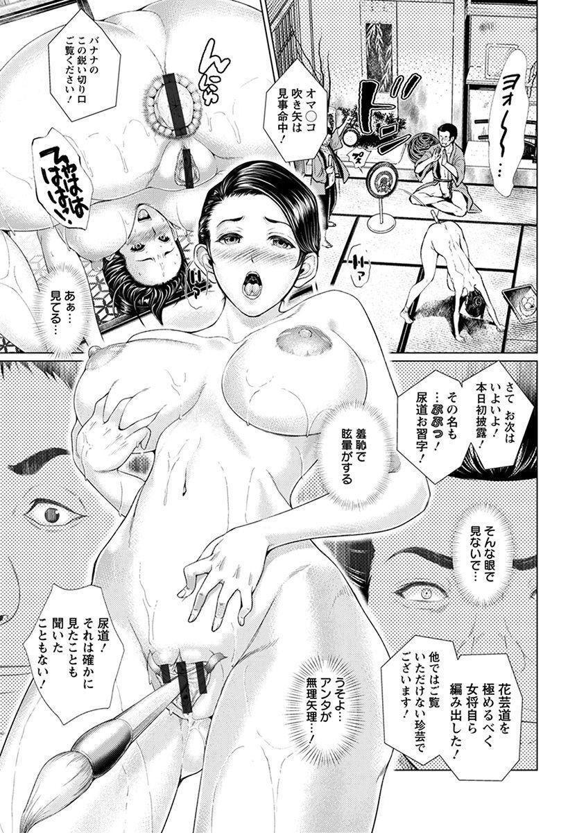 Angel Club MEGA Vol. 36 405