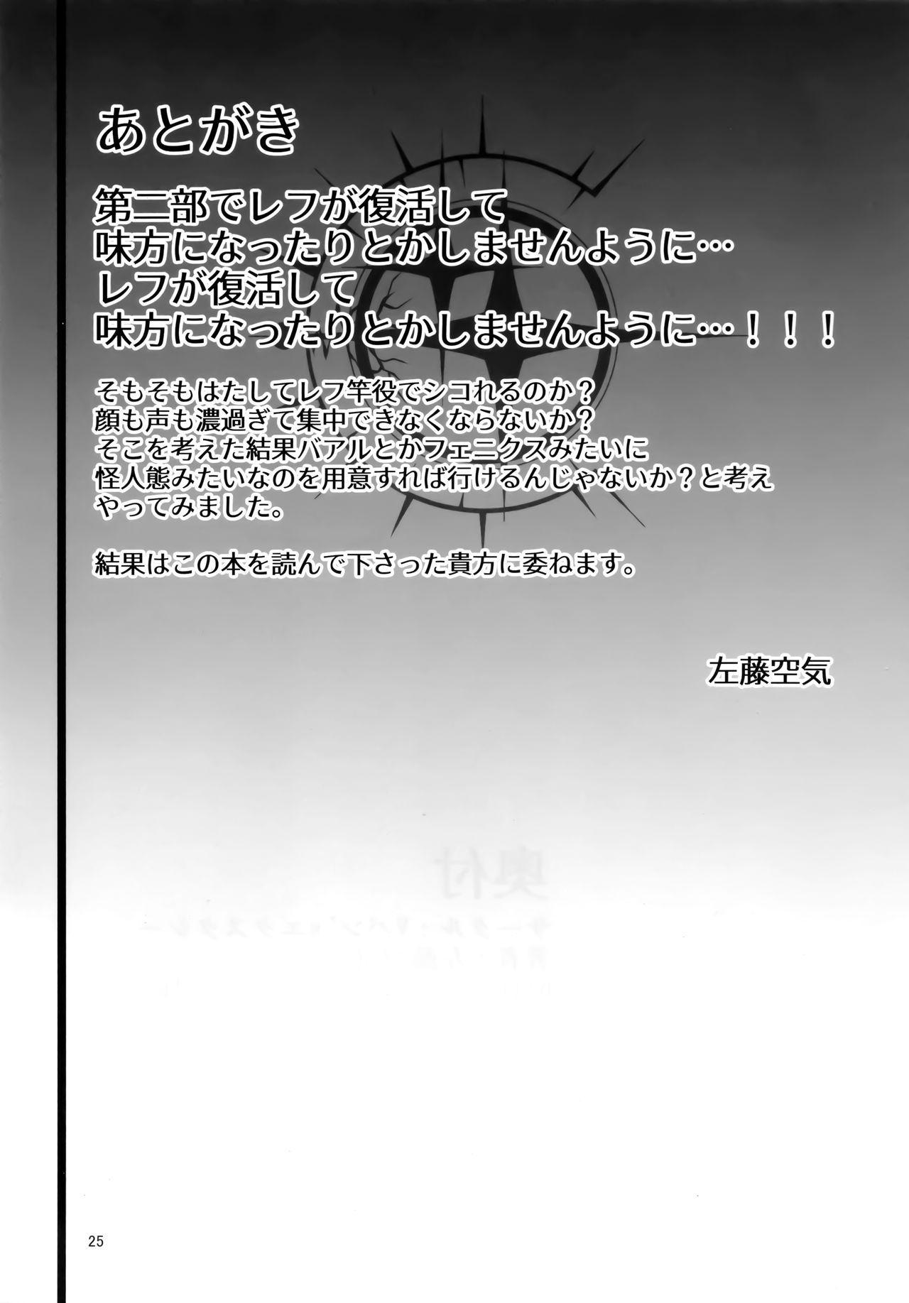 Ashu Jikan Shinden Chaldea 24