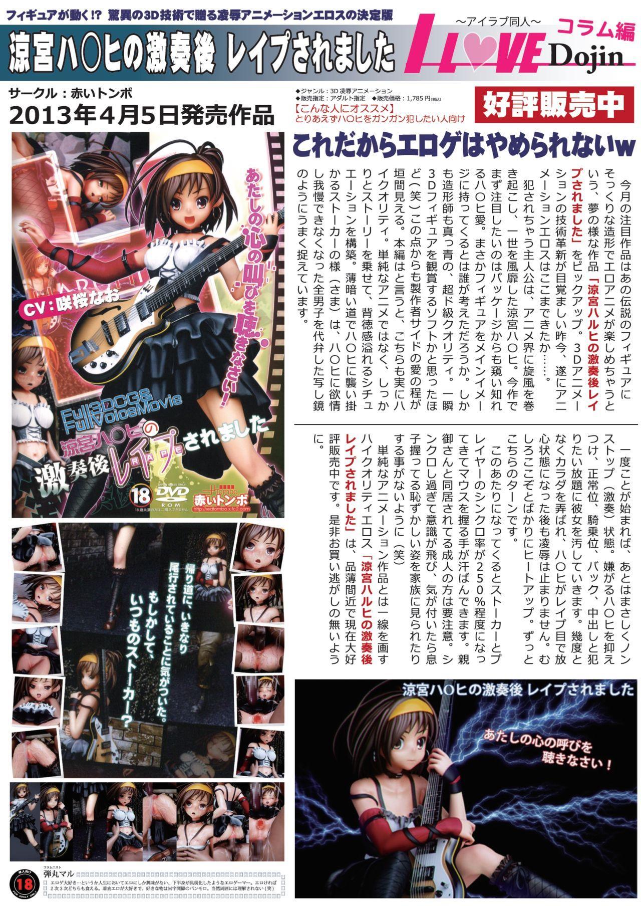 月刊めろメロ 2013年5月号 15