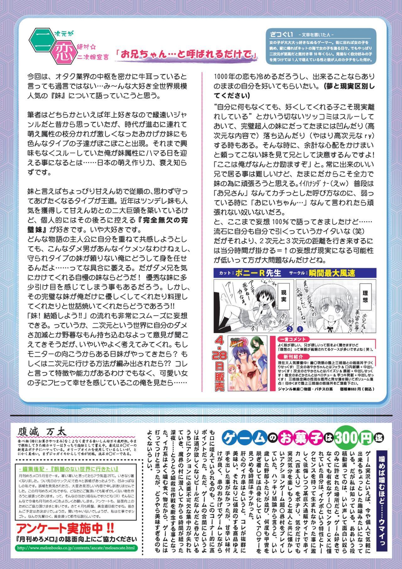 月刊めろメロ 2013年5月号 16