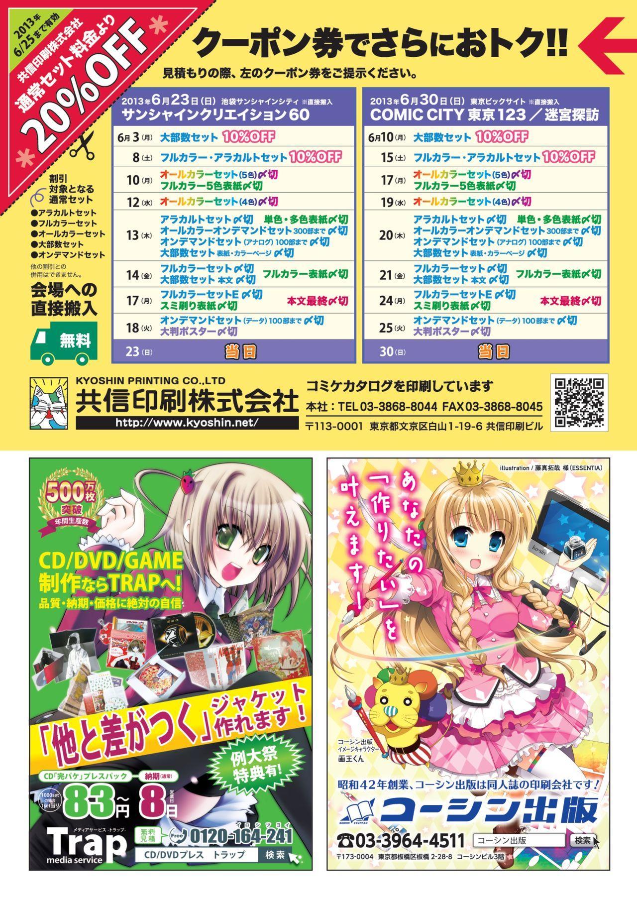 月刊めろメロ 2013年5月号 17