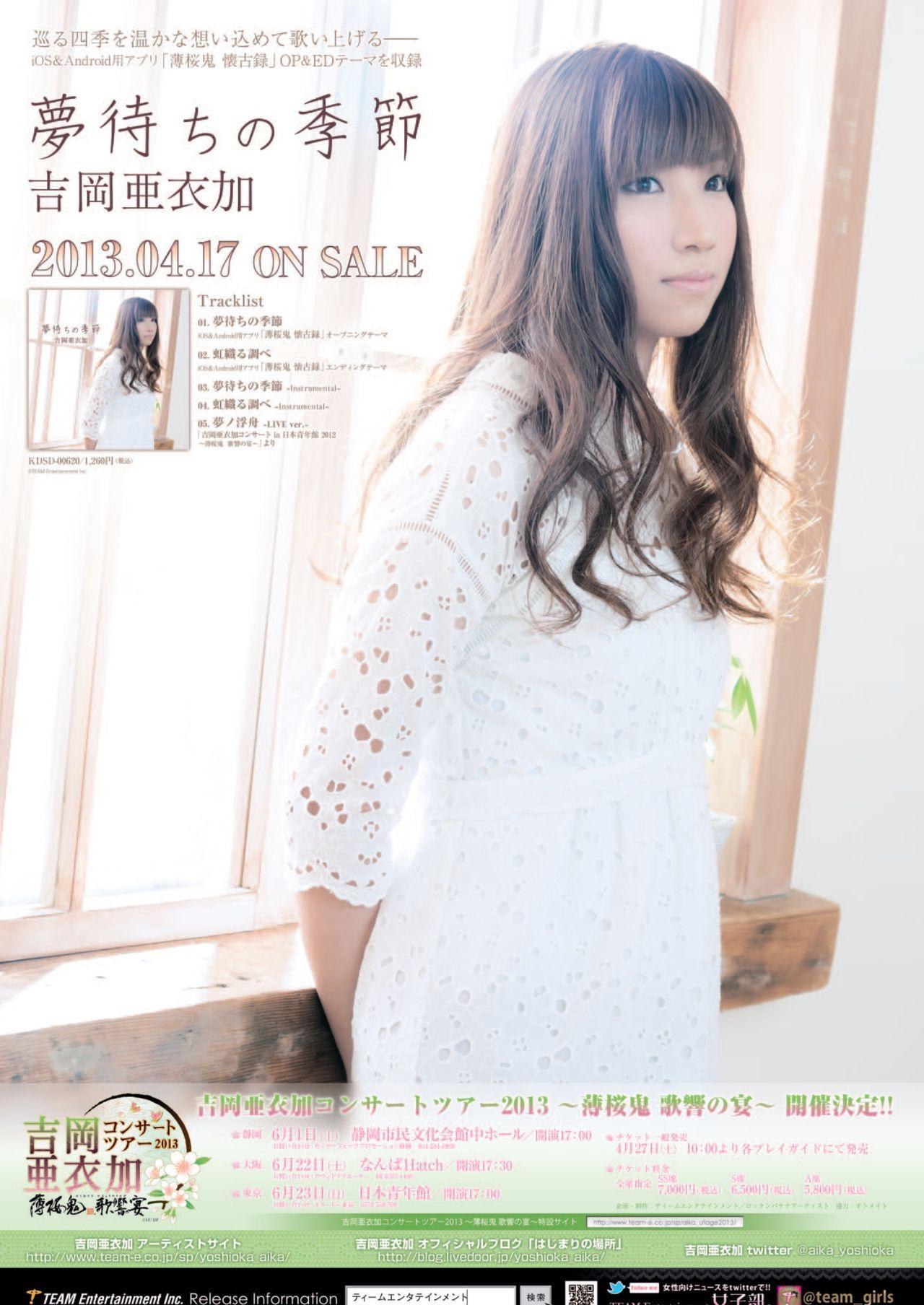 月刊めろメロ 2013年5月号 18