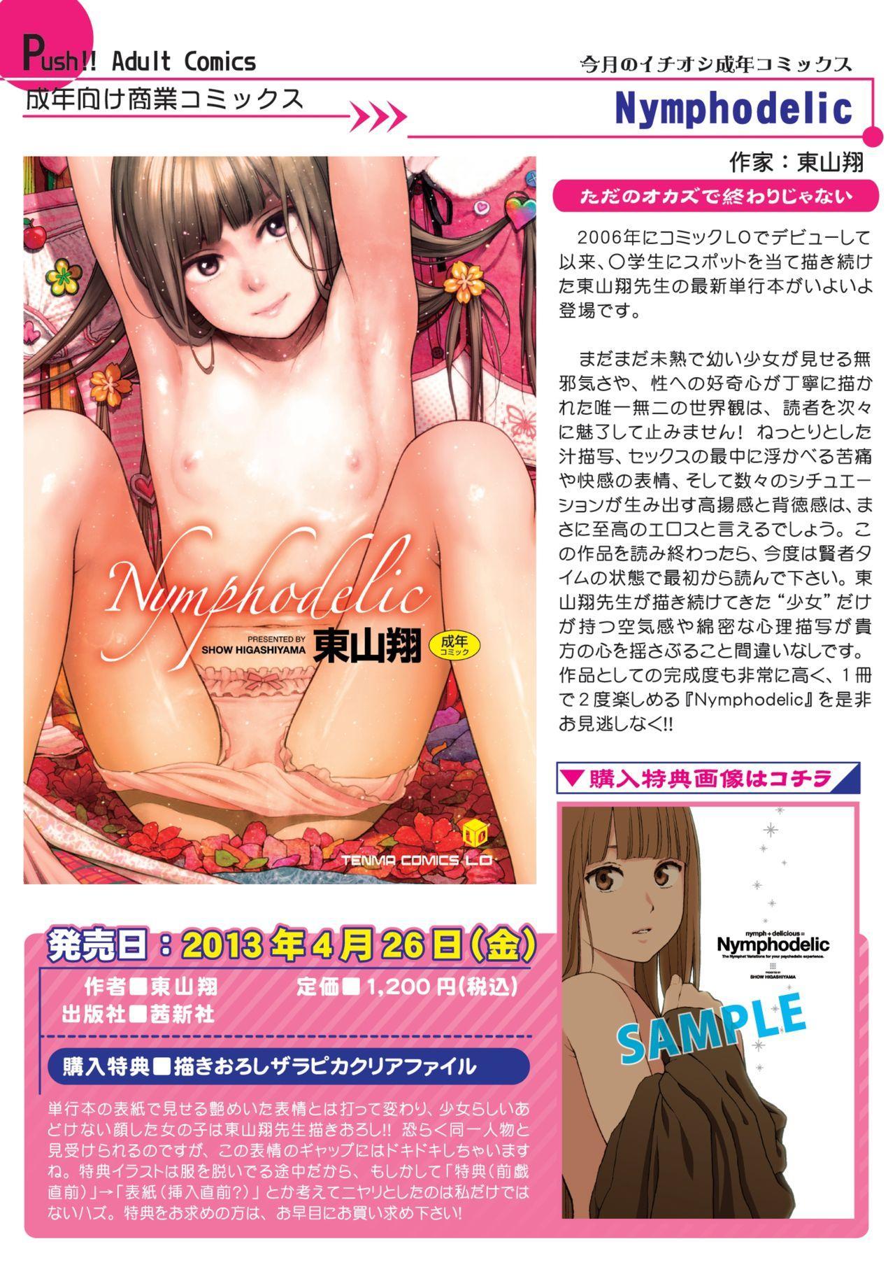 月刊めろメロ 2013年5月号 3