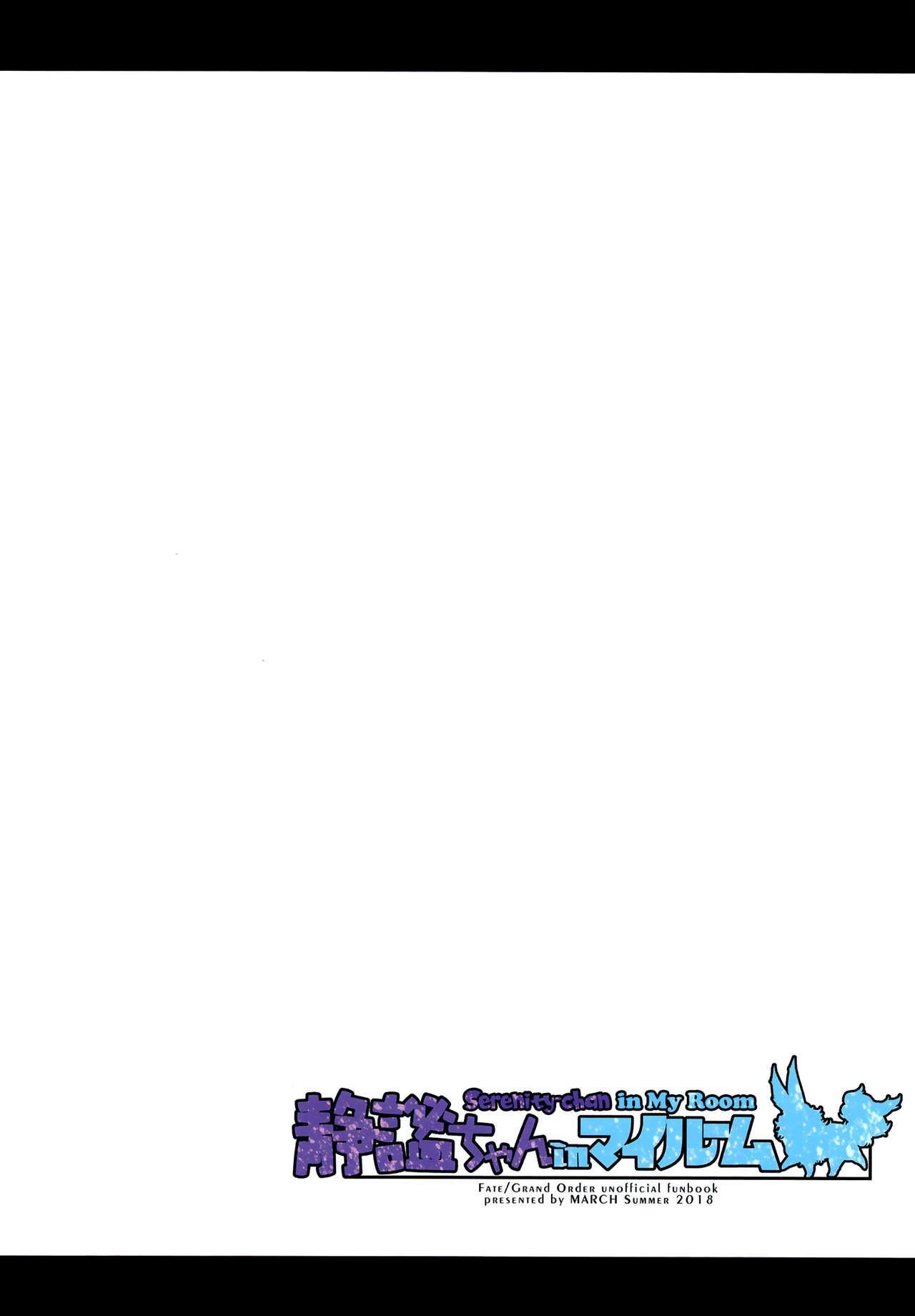 [MARCH (Minakuchi Takashi)] Seihitsu-chan In My Room | Serenity-chan in My Room (Fate/Grand Order) [English] [Aoitenshi] [Digital] 30