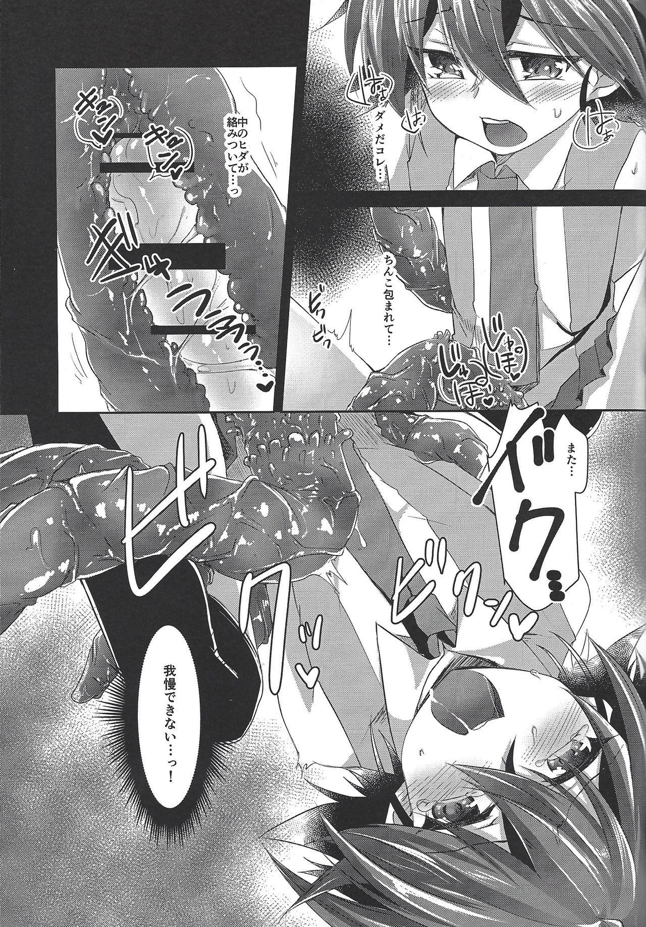 Kyousei Seieki Sakushu 11