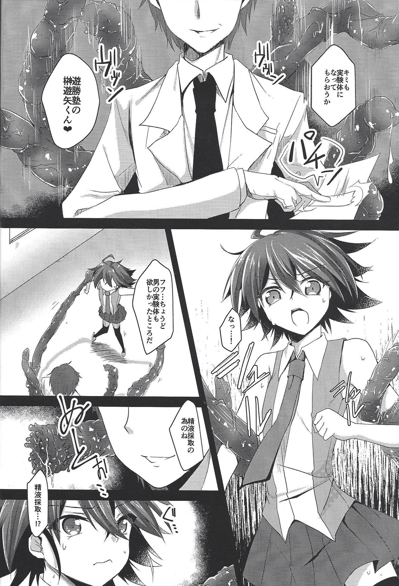 Kyousei Seieki Sakushu 4