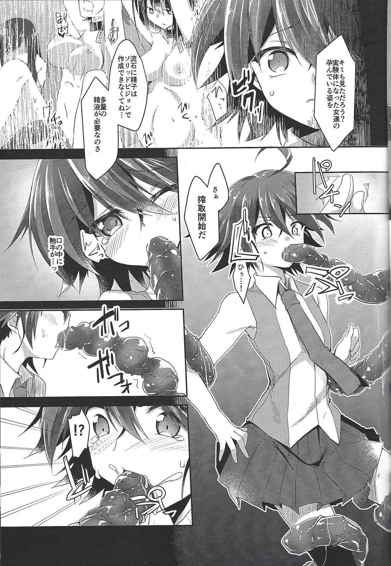 Kyousei Seieki Sakushu 5