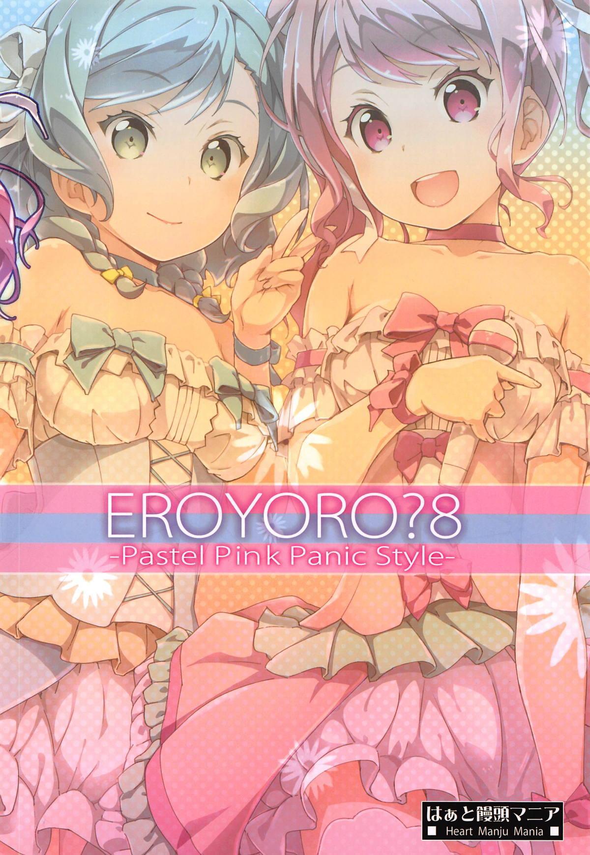 EroYoro? 8 25