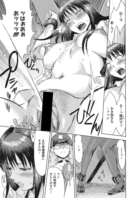 COMIC Megastore DEEP Vol. 21 9
