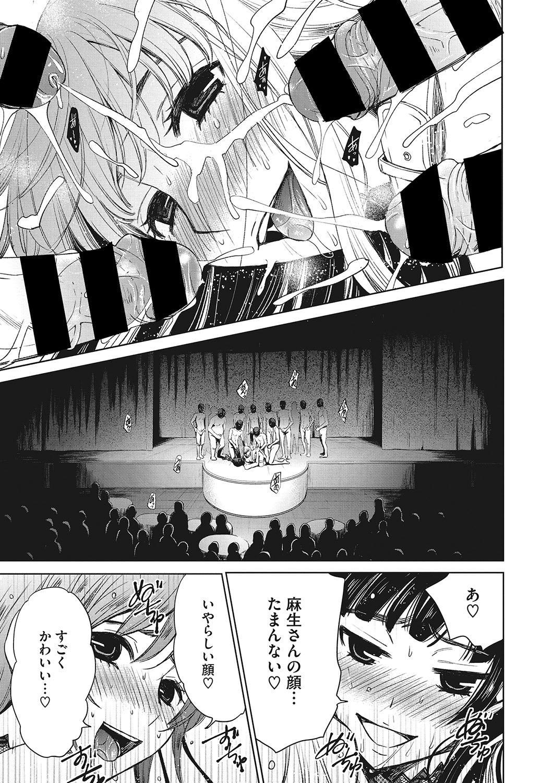 COMIC Megastore DEEP Vol. 21 99