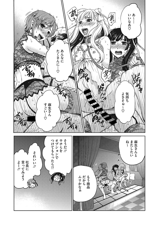 COMIC Megastore DEEP Vol. 21 100
