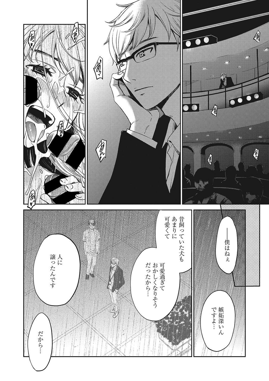 COMIC Megastore DEEP Vol. 21 102