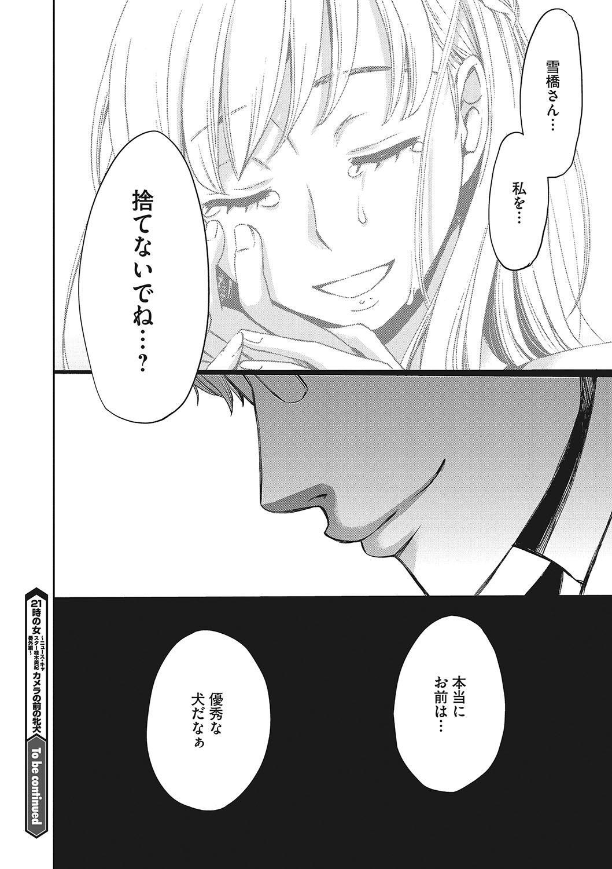 COMIC Megastore DEEP Vol. 21 104