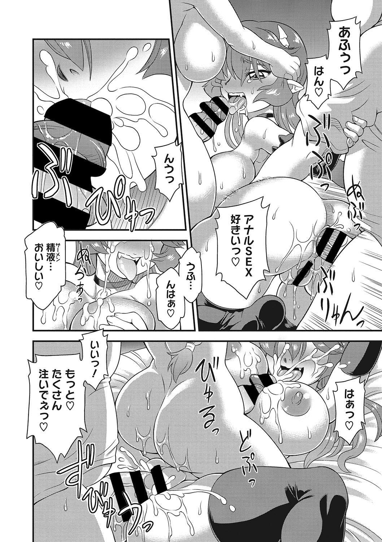 COMIC Megastore DEEP Vol. 21 124