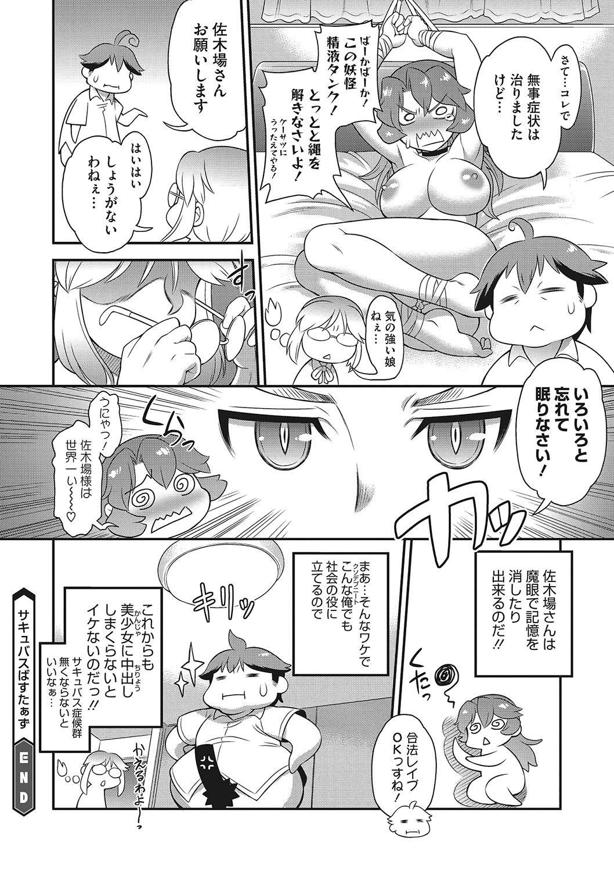 COMIC Megastore DEEP Vol. 21 126