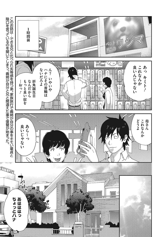COMIC Megastore DEEP Vol. 21 129