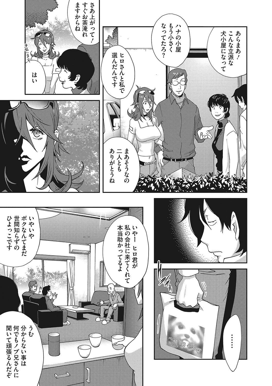 COMIC Megastore DEEP Vol. 21 131