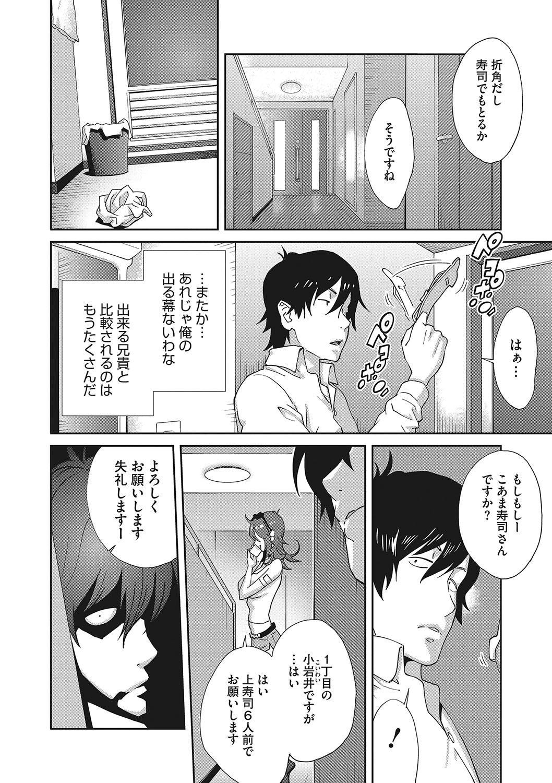 COMIC Megastore DEEP Vol. 21 132