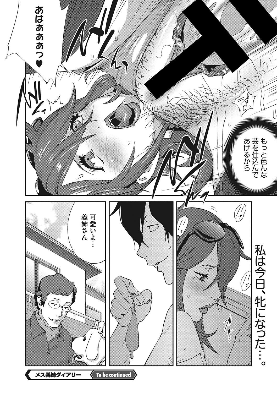 COMIC Megastore DEEP Vol. 21 146