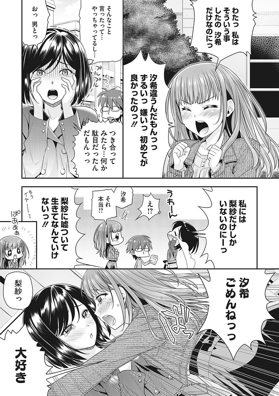 COMIC Megastore DEEP Vol. 21 165